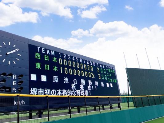 寿司 スタジアム くら くら寿司が堺市の原池公園野球場のネーミング・ライツ取得「くら寿司スタジアム堺(※)」誕生